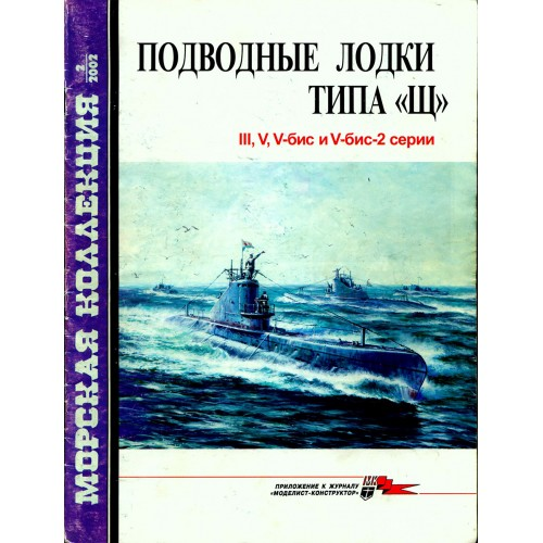 MKL-200202 Naval Collection 02/2002: Soviet Type Sch Submarines (III, V, V-bis)