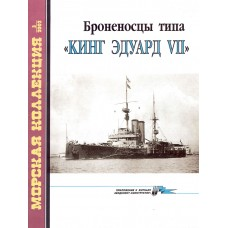 MKL-200203 Naval Collection 03/2002: King Edward VII-class battleships