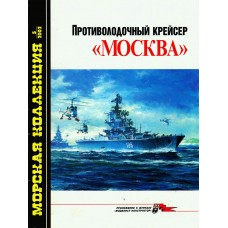 MKL-200205 Naval Collection 05/2002: Moskva Anti-Submarine Helicopter Carrier