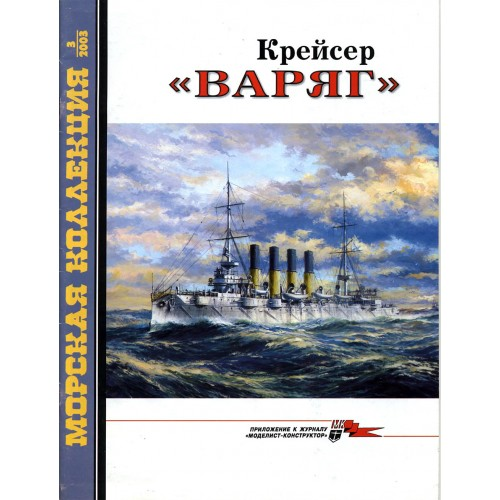 MKL-200303 Naval Collection 03/2003: Varyag Cruiser. Russo-Japanese War 1904-05