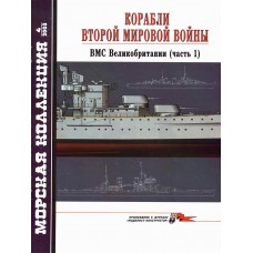 MKL-200304 Naval Collection 04/2003: WW2 Ships. Royal Navy. Part 1