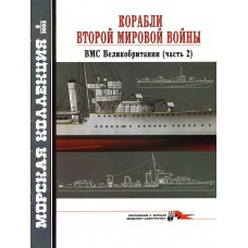 MKL-200305 Naval Collection 05/2003: WW2 Ships. Royal Navy. Part 2