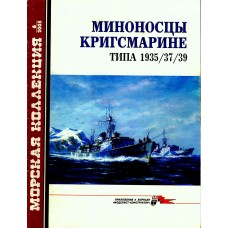 MKL-200306 Naval Collection 06/2003: Kriegsmarine destroyers type 1935/37/39