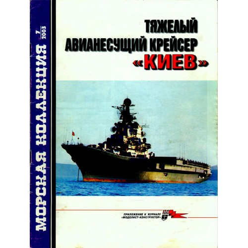MKL-200307 Naval Collection 07/2003: Soviet heavy aircraft carrying cruiser Kiev