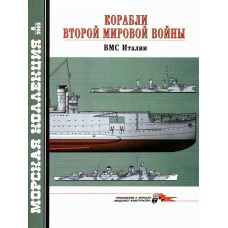 MKL-200308 Naval Collection 08/2003: WW2 Ships. Italian Navy magazine