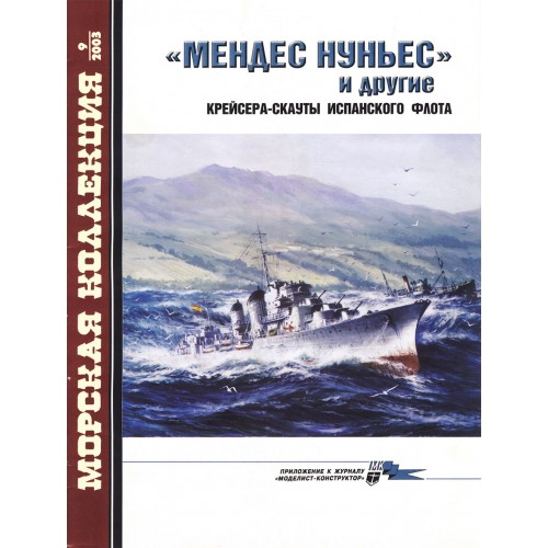 MKL-200309 Naval Collection 09/2003: Mendez Nunez and other cruisers of Spain