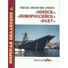 MKL-200404 Naval Collection 04/2004: Minsk, Novorossyisk, Baku Aircraft Cruisers