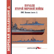 MKL-200406 Naval Collection 06/2004: Ships of World War II. Japanese Navy Part 1