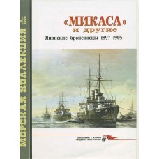 MKL-200408 Naval Collection 08/2004: Mikasa and other. Japanese battleships