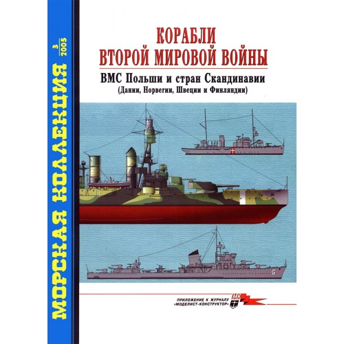 MKL-200503 Naval Collection 03/2005: WWII Ships. Navy of Poland and Scandinavian