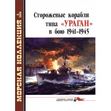 MKL-200505 Naval Collection 05/2005: Uragan class Soviet Navy Escort Vessels