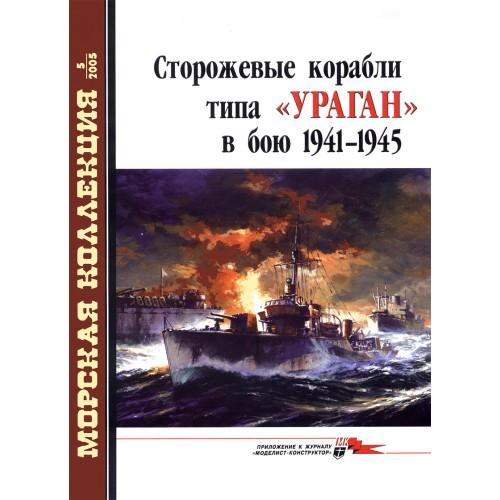 MKL-200505 Naval Collection 05/2005: Uragan class Soviet Navy Escort Vessels