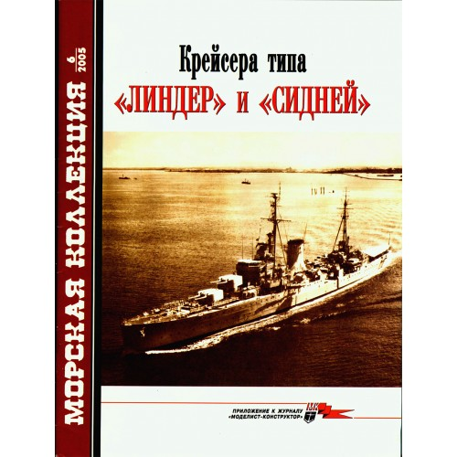 MKL-200506 Naval Collection 06/2005: Sidney-Class and Leander-Class Cruisers