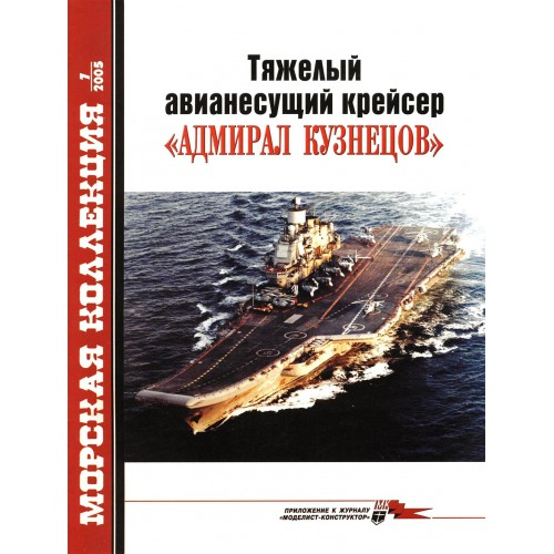 MKL-200507 Naval Collection 07/2005: Heavy aircraft carrier Admiral Kuznetsov