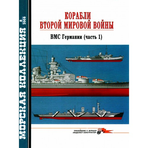 MKL-200508 Naval Collection 08/2005: German Navy ships of the Second World Wa