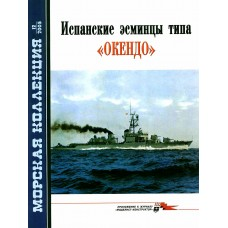 MKL-200512 Naval Collection 12/2005: Oquendo-class Spanish destroyers