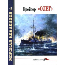 MKL-200601 Naval Collection 01/2006: Cruiser Oleg