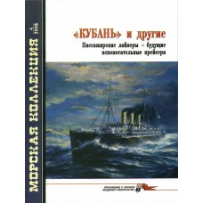 MKL-200604 Naval Collection 04/2006: Kuban and others. Passenger ships - the cruisers of the future war