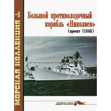 MKL-200605 Naval Collection 05/2006: Nikolayev Anti-Submarine Ship (Pr.1134B)