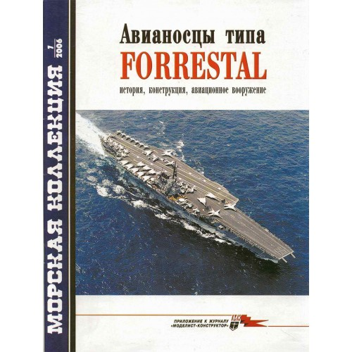 MKL-200607 Naval Collection 07/2006: Forrestol-class aircraft carriers. History, construction, aircraft armament