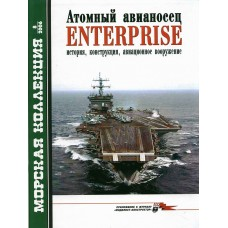 MKL-200608 Naval Collection 08/2006: Enterprise nuclear aircraft carrier. History, construction, aircraft armament