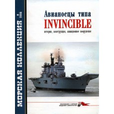 MKL-200609 Naval Collection 09/2006: Invincible-class aircraft carriers. History, construction, aircraft armament