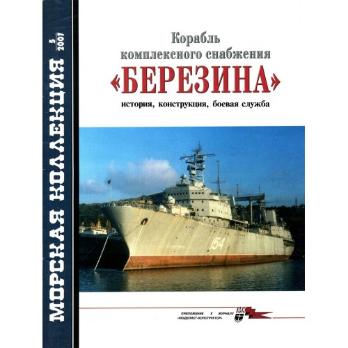 MKL-200705 Naval Collection 05/2007: Berezina supply ship