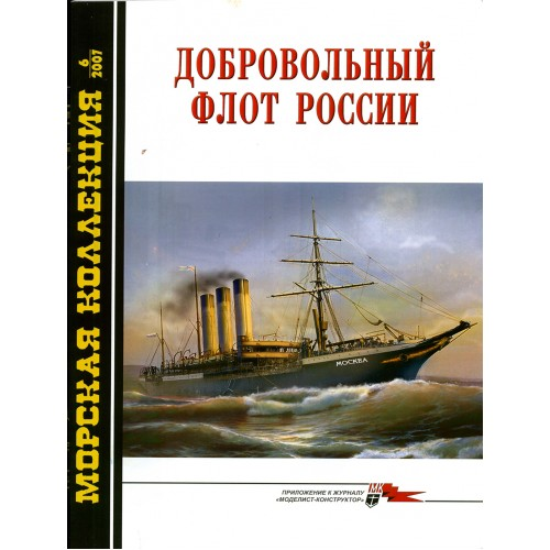 MKL-200706 Naval Collection 06/2007: Russian Volunteer Fleet (Dobrovolny Flot)