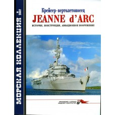 MKL-200708 Naval Collection 08/2007: Jeanne d'Arc cruiser helicopter-carrier. History, construction, aircraft armament