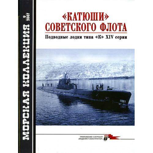 MKL-200709 Naval Collection 09/2007: Katyushi of Soviet fleet. K-class submarines of XIV series