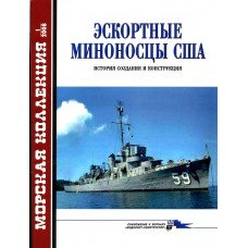 MKL-200801 Naval Collection 01/2008: Escort destroyers of USA. History and design