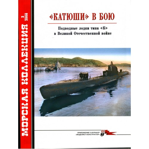 MKL-200802 Naval Collection 02/2008: Katyushi in combat. K-class submarines in the Great Patriotic War