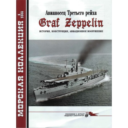 MKL-200805 Naval Collection 05/2008: Graf Zeppelin aircraft carrier of the Third Reich. History, construction, aircraft armament