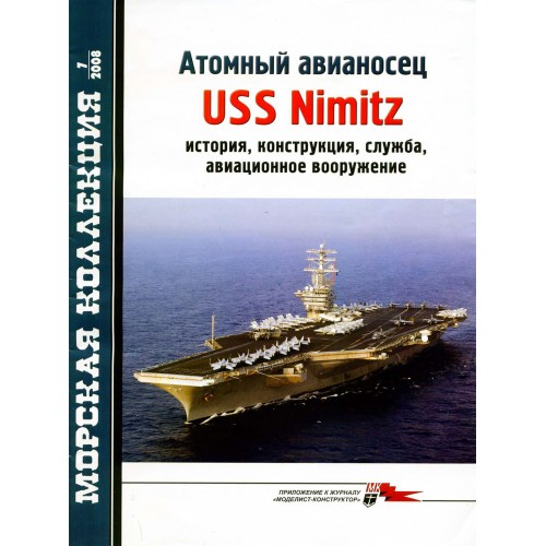 MKL-200807 Naval Collection 07/2008: USS Nimitz nuclear aircraft carrier. History, design, service, aircraft armament