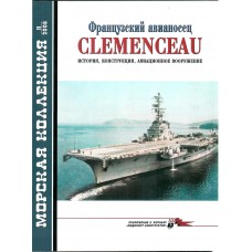 MKL-200811 Naval Collection 11/2008: Clemenceau French aircraft carrier. History, construction, aircraft armament