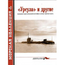 MKL-200812 Naval Collection 12/2008: Ursula and others. British-built submarines in the Soviet Northern Fleet