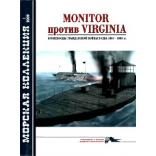 MKL-200901 Naval Collection 01/2009: Monitor versus Virginia. Ironclads 1861-65