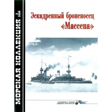 MKL-200902 Naval Collection 02/2009: Battleship Massena