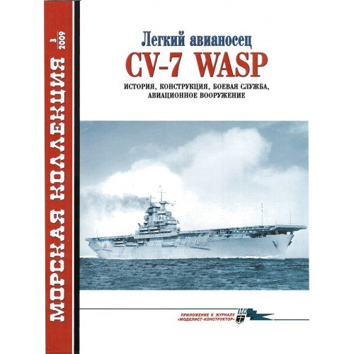 MKL-200903 Naval Collection 03/2009: Light aircraft carrier CV-7 WASP