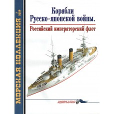 MKL-200907 Naval Collection 07/2009: Ships of Russo-Japanese War. Russian Fleet