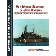 MKL-200908 Naval Collection 08/2009: From Dobrynia Nikitich to Otto Shmidt