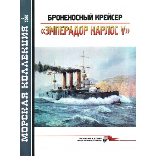 MKL-201002 Naval Collection 02/2010: Spanish armored cruiser Emperador Carlos V