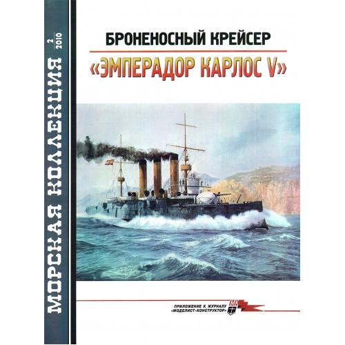 MKL-201002 Naval Collection 02/2010: Spanish armored cruiser Emperador Carlos V