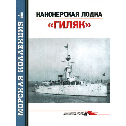 MKL-201004 Naval Collection 04/2010: Gilyak gunboat of Russian Imperial Navy