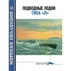 MKL-201010 Naval Collection 10/2010: P-class submarines of Soviet Navy WWII