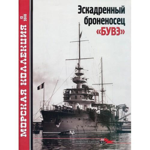 MKL-201012 Naval Collection 12/2010: French battleship Bouvet