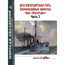 MKL-2011AD01 Naval Collection 01/2011 (add): Bogatyr-class protected cruisers p2