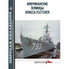 MKL-2011AD02 Naval Collection 02/2011 (add): Fletcher-class destroyers. Part 1