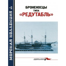 MKL-201202 Naval Collection 02/2012: Redoutable-class French ironclads