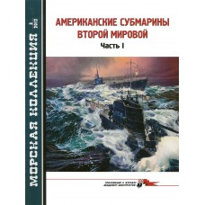 MKL-201203 Naval Collection 03/2012: US submarines of World War II. Part 1